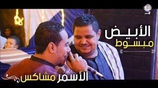 الفنان محمد الأسمر والمعلم الأبيض بيغنوا مهرجانات والأبيض فرحان ورايق 😅🔥❤️
