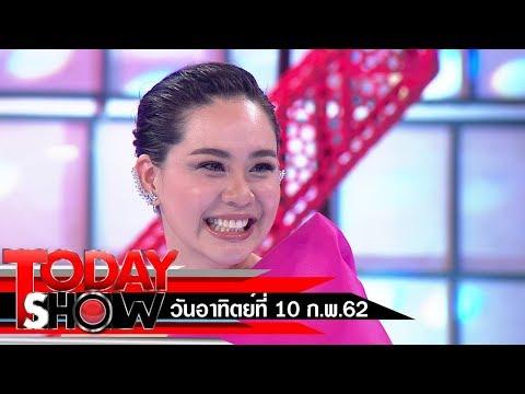 TODAY SHOW 10 ก.พ. 62 (1/2)  Talk show 'นุ้ย - สุจิรา อรุณพิพัฒน์' มาเผยเรื่องราวชีวิตครอบครัว