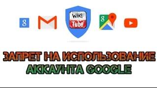 Как запретить доступ к аккаунту google приложениям и сайтам