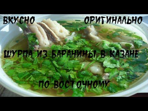рецепт шурпы из баранины пошагово в