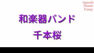 Wagakki Band (Senbonzakura/千本桜) Karaoke Instrumental