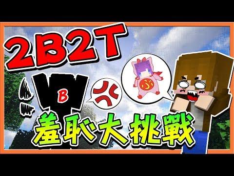 Full Download] Minecraft 2b2t 2b2t