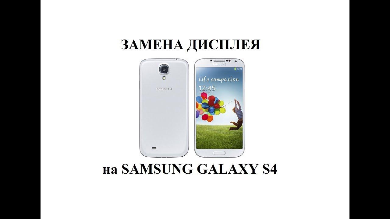 Подходят ли запчасти от Samsung Galaxy S4 i9500 к i9505! - YouTube