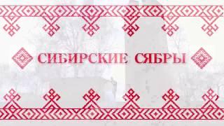 Документальный фильм СИБИРСКИЕ СЯБРЫ