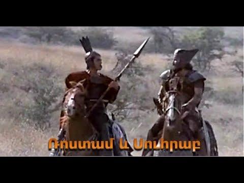 Ռոստամ և Սոհրաբ/Rostam Yev Sohrab