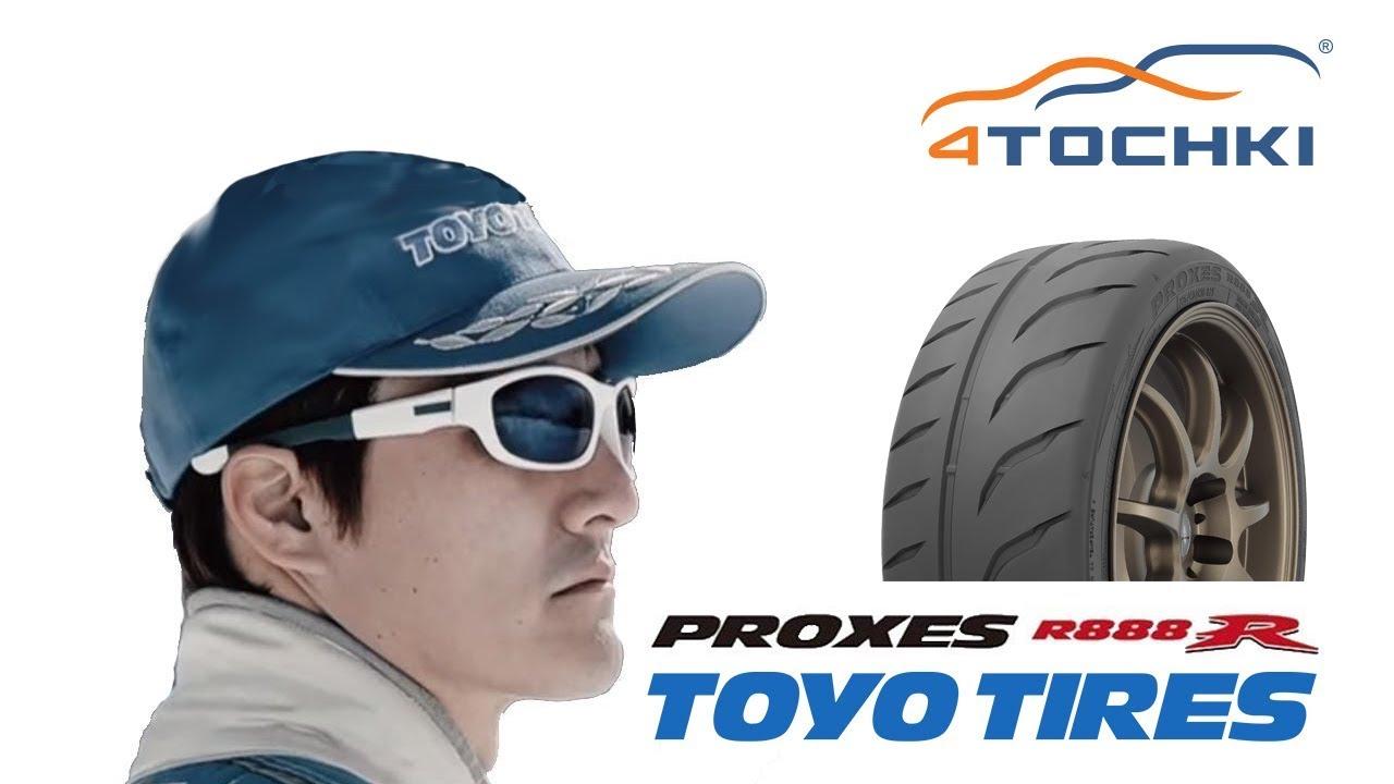 Toyo Proxes R888R на 4точки. Шины и диски 4точки - Wheels & Tyres