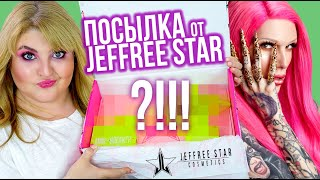 ПОСЫЛКА от JEFFREE STAR  ➥ КОСМЕТИКА Jeffree Star Cosmetics