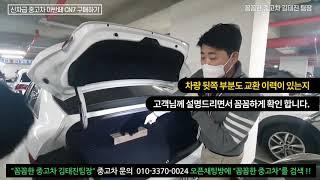 [꼼꼼한 중고차] 신차급 중고차 아반떼 CN7 구매 및…