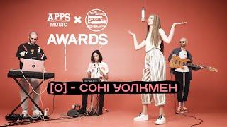 """ГУРТ [O] – """"СОНІ УОЛКМЕН"""" (APPS Music & SZIGET: Awards 2019)"""