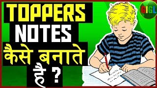 HOW TOPPERS MAKE NOTES FOR EXAMS (HINDI) | NOTES KAISE BANAYE
