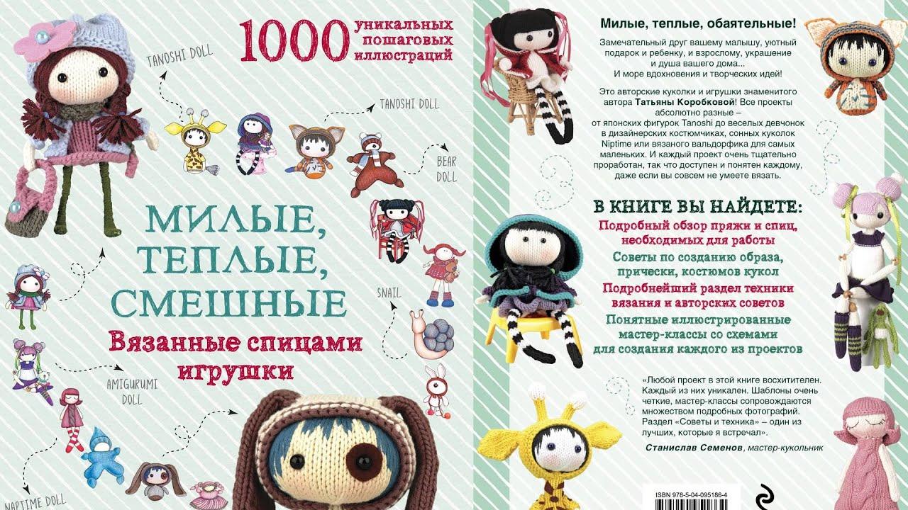 Листаю книгу Вязанные спицами игрушки Татьяны Коробковой ...