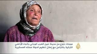 موجة نزوح جديدة من عين العرب باتجاه تركيا