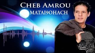 Cheb Amrou - Mati9ohach   الشاب عمرو : ما تيقوهاش الى كالت ليكم كرهتوا