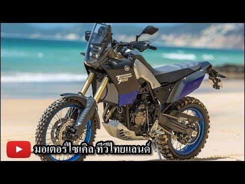 Yamaha Tenere  ไฟ LED Projector  ดวง Stage  ออสเตรเลีย (พ.ค.) motorcycle tv thailand