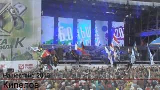 Нашествие 2013 - Выступление группы Кипелов