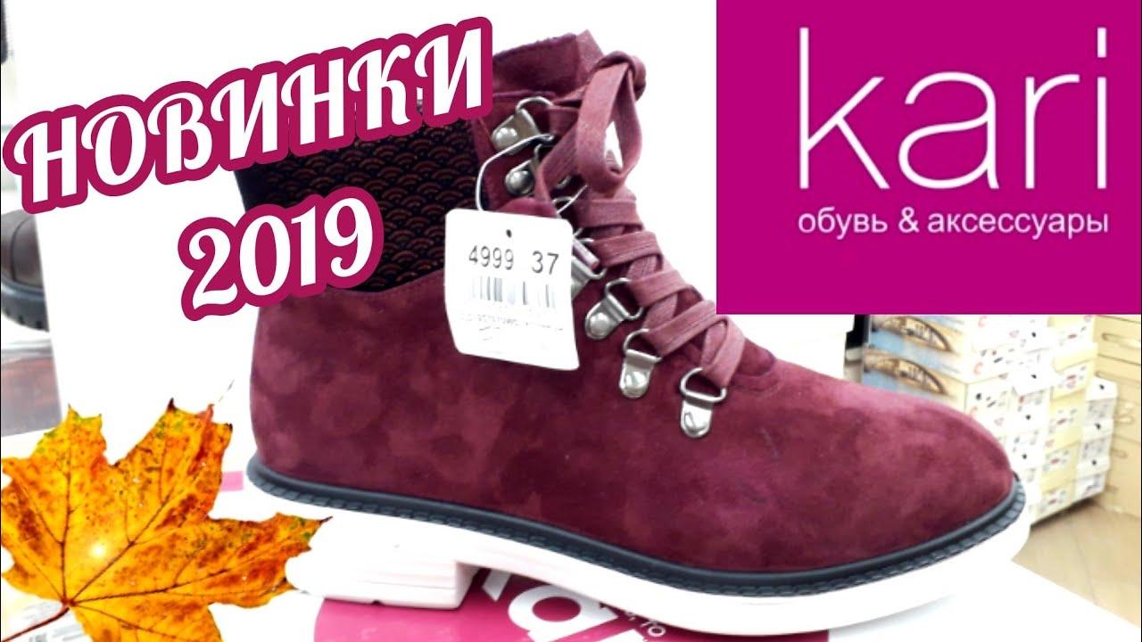 Магазин Kari Ростов На Дону