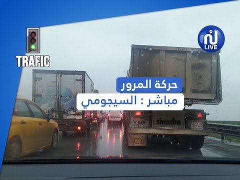 حركة المرور صباح الإربعاء 14 مارس 2018 - قناة نسمة