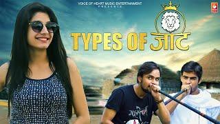 Types Of JAAT | Rohit Sangwan, Anuj Ramgarhiya, Monika Chauhan | Haryanvi Comedy Video 2018