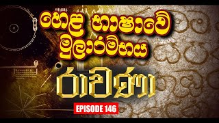 RAVANA | Episode 146 | 29 – 05 – 2021 | SIYATHA TV Thumbnail