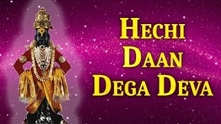 Hechi Daan Dega Deva - ( Have To Listen Best Song )