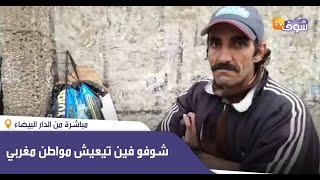 مباشرة من الدار البيضاء: شوفو فين تيعيش مواطن مغربي فالبرد والشتاء.. سمعو القصة الغريبة