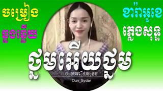 ថ្នមអើយថ្នម(ឆ្លងឆ្លើយ)មានដៃគូចម្រៀងស្រីស្រាប់ ភ្លេងសុទ្ធ,Karaoke Khmer Song🎤Oun Sydar Smule Karaoke