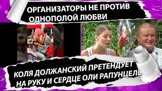 Дом 2 Свежие Новости 3 сентября 2019 (9.09.2019)