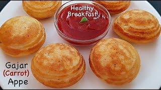 गाजर का इतना टेस्टी और आसान नाश्ता आप रोज़ बनाकर खा सकते हैं /Gajar Appe /Healthy Breakfast Recipes