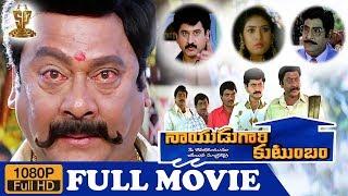 Nayudu Gari Kutumbam Full HD Movie | Krishnam Raju | Suman | Sanghavi | Suresh Production