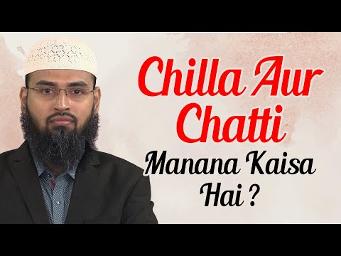 Aulad Ki Paidaesh Par Chatti Aur Chilla Manana Kya Islam Me Jayez Hai By Adv. Faiz Syed