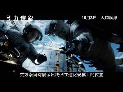《引力邊緣》電影花絮 - 從太空災難探討人生 [HD]
