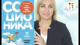 """""""Cоционика. Как понять себя и других"""" Ия Тамарова. Книга по соционике. Обучение, типирование. Видео."""