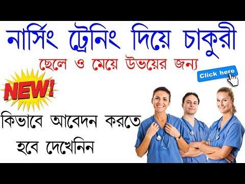 How To Apply For West Bengal Nursing Training And Get Job    ছেলে মেয়ে সবাই আবেদন করতে পারেন