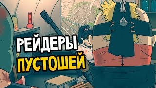 60 Seconds! Прохождение На Русском #25 — РЕЙДЕРЫ ПУСТОШЕЙ