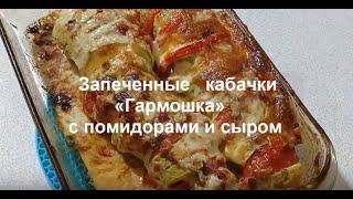 УЛЁТНЫЕ КАБАЧКИ РЕЦЕПТ/ЗАПЕЧЁННЫЕ КАБАЧКИ «Гармошка»с помидорами и сыром: летом делаю очень часто!
