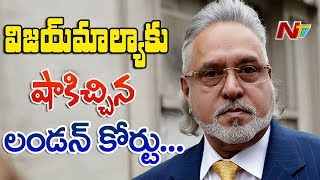 UK High Court Orders Vijay Mallya to Pay 2,00,000 Pounds to Indian Banks | విజయ మాల్యాకి కోర్ట్ షాక్