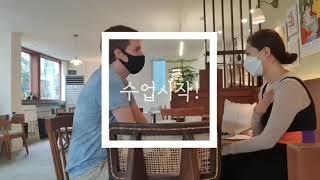 [하자한국어] 수업일기_KOREAN LESSON DIARY♡  '-아/어/해 하다'  2