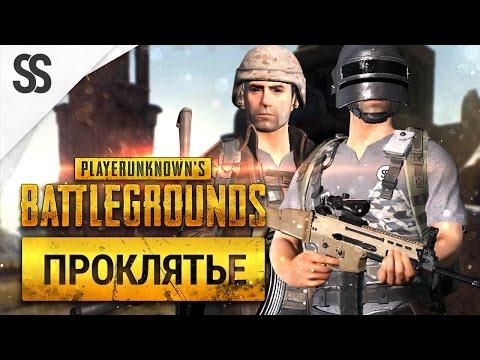 Battlegrounds - Проклятье (Совместная игра, 1440p)