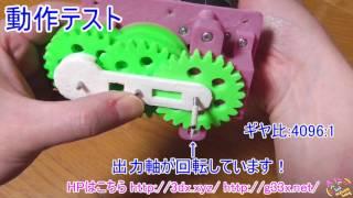 ドレメル4000で動くギヤボックスを作ってみたPart.3 / 3Dプリンター DREMEL GEAR BOX