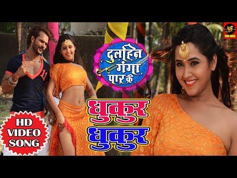 #Khesari Lal Yadav और #Kajal Ragwani का New Video Song - Dhukur Dhuku - Bhojpuri Video Songs 2018