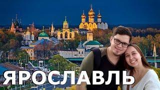 Город Ярославль | Золотое кольцо | Что посмотреть Куда сходить