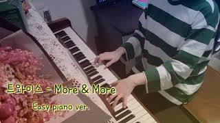 트와이스 (Twice) - More & More Easy piano ver. + 악보 (Sheet)