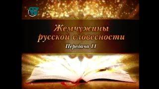 Русская литература ХIХ века. Передача 11. Иван Сергеевич Тургенев. Часть 1
