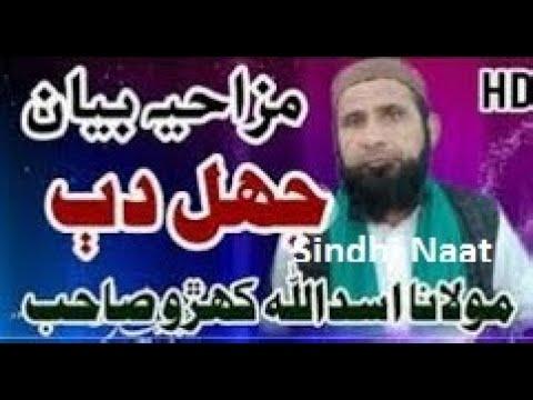 Sindhi Funny Molana 2018 thumbnail