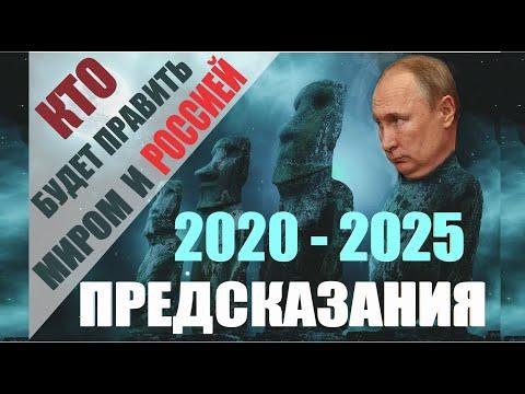 Предсказание 2020 -2025