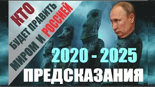 Предсказания 2020 -2025. Кто будет Новым Правителем Мира и России?