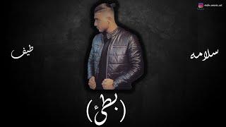 سلامه-طيف(بطئ)-(salameh-6eef(slowed down