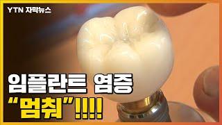 [자막뉴스] 임플란트 '염증' 부작용, 이제는 안녕! …