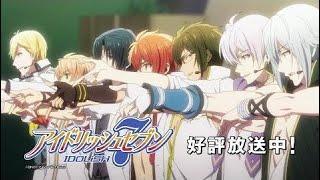 TVアニメ「アイドリッシュセブン」番宣告知CM 7つの願いは、運命になる―...