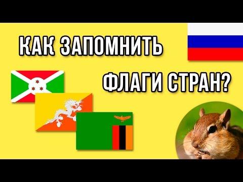 Как запомнить флаги стран? / Развитие памяти / Улучшение памяти / Запоминание